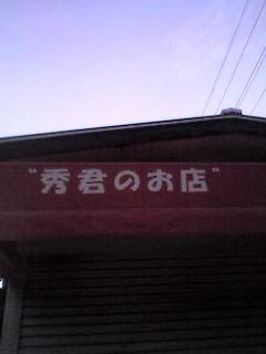 06-01-08_16-52