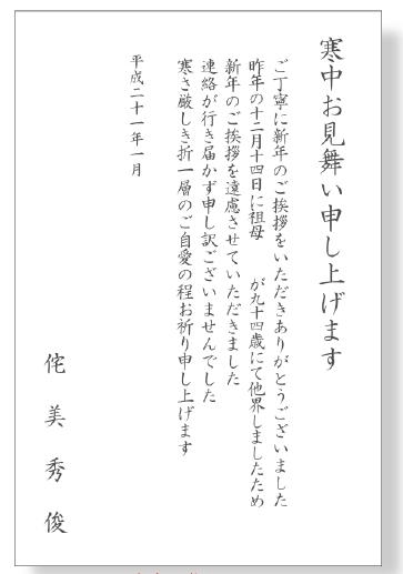 2009Kachumimai-2