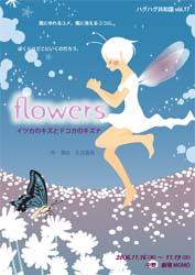 Flowerjpg